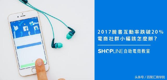 2017脸书互动率跌破20%
