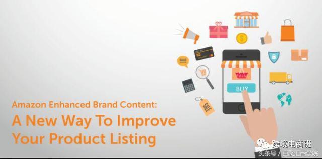 亚马逊Enhanced Brand Content 优化商品页面完整解析