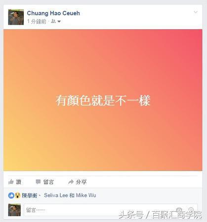 Facebook 涂鸦墙纯文字状态颜色框