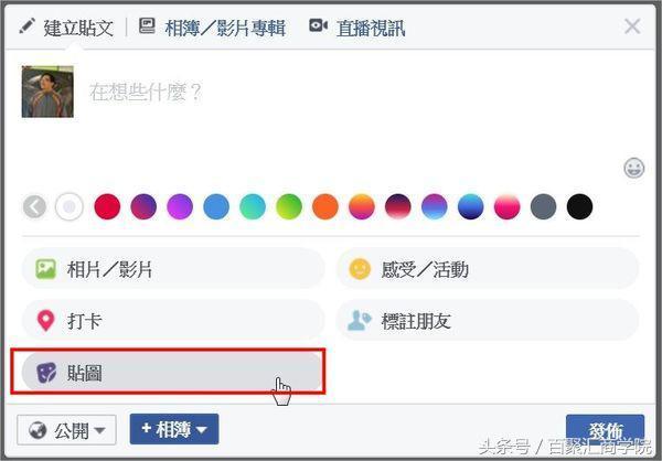 Facebook 贴文贴图、相簿功能