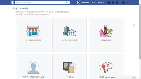 Facebook建立粉丝专页教学