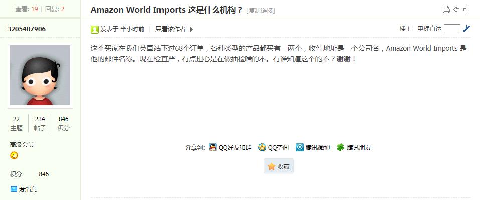 收到亚马逊英国站Amazon Worlds Imports 该担心?