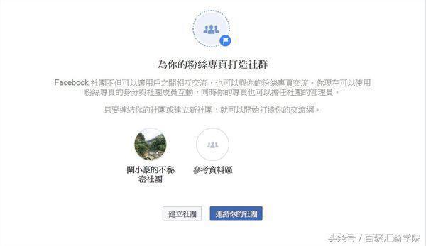 Facebook粉丝专页、社团连结绑定