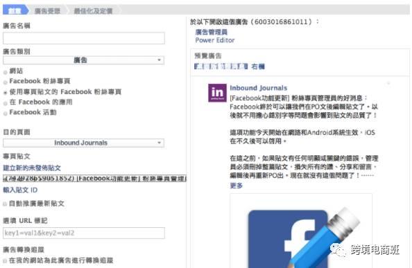 使用Facebook的Power Editor