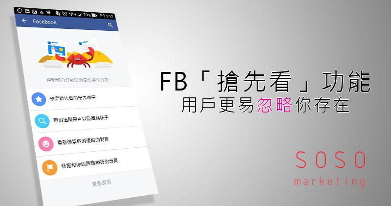 Facebook广告竞价