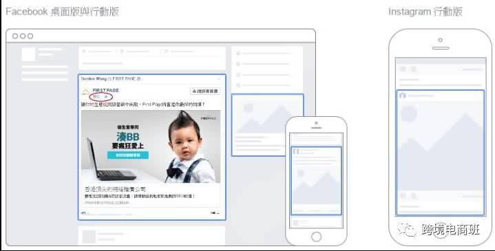 Facebook广告投放应该如何选择?