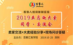 2019yamaxundamaitongxuejiaoliuhui maijiajiaoliu+damaijingyanfenxiang+xianchangwenzhendayi