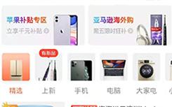 """亚马逊再次布局中国市场,牵手拼多多开设""""快闪店"""""""
