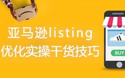 亚马逊Listing包含哪些板块?从这些方面入手优化亚马逊listing