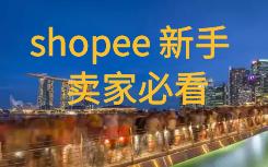 国货出海新选择:shopee新手卖家必看-shopee店铺表现考核指标