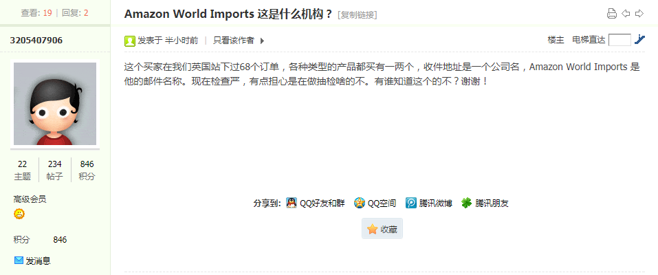 amazon-worlds-imports-1.png